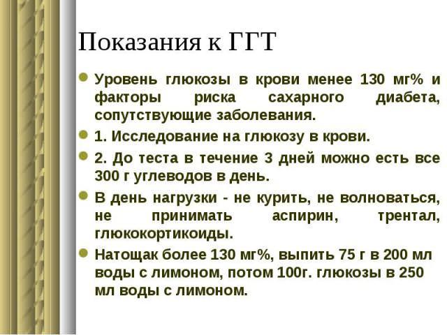 Диагностика ГГТ