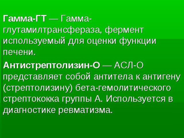 гамма ГТ