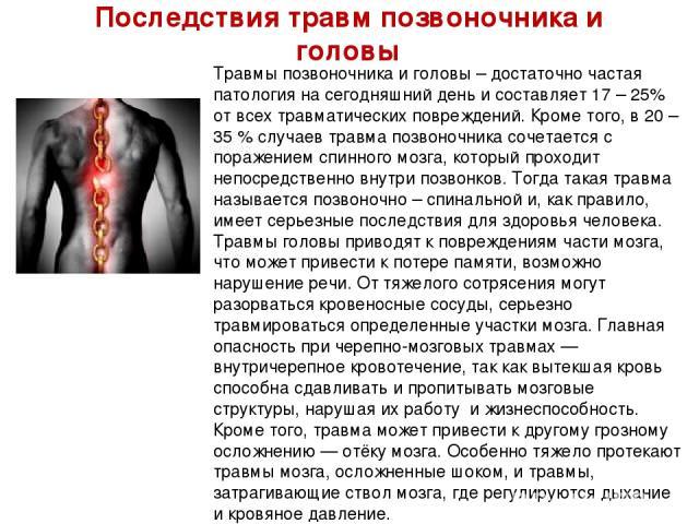 Травмы, последствия