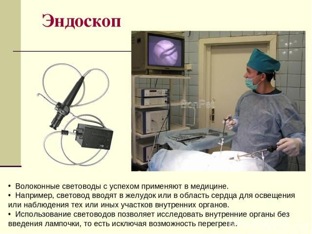 Гастроскопия Улица Шаболовка mono анализ крови расшифровка