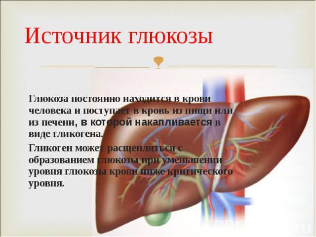 исследование на глюкозу