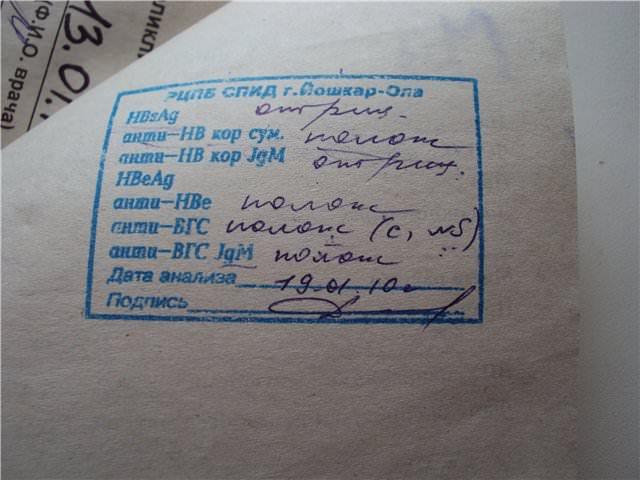 Что значит анализ крови hbsag как оплачивается больничный лист по уходу за ребенком в 2014
